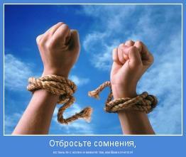 встаньте с колен и живите так, как Вам хочется!