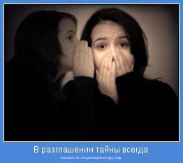 виноват тот, кто доверил ее другому.