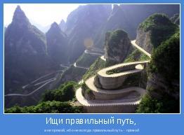а не прямой, ибо не всегда правильный путь - прямой