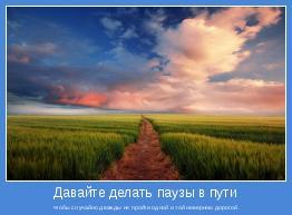 чтобы случайно дважды не пройти одной и той неверною дорогой