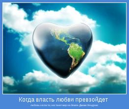 любовь к власти, настанет мир на Земле. Джими Хендрикс