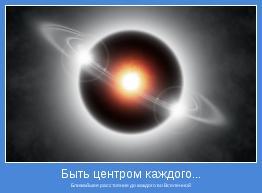 Ближайшее расстояние до каждого во Вселенной