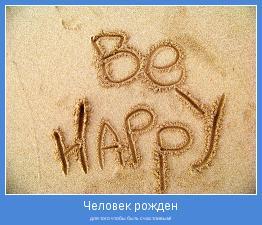 Про счастье это вам не демотиваторы