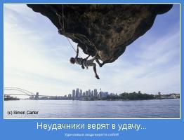 Удачливые люди верят в себя!!!