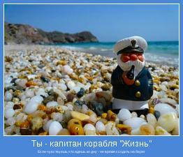 Если чувствуешь,что идешь ко дну - не время сходить на берег