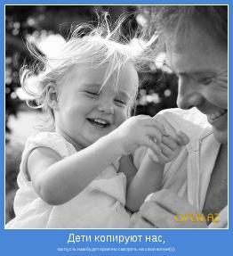 так пусть нам будет приятно смотреть на свои копии!)))