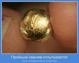золото, а золотом испытывается человек. Хилон