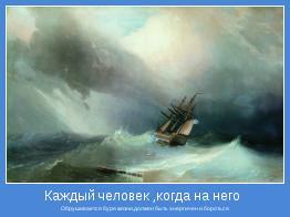 Обрушивается буря жизни,должен быть энергичен и бороться