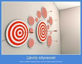 Учись ставить правильные цели, которые вдохновляют!