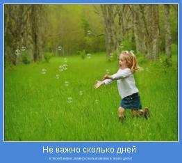 в твоей жизни...важно сколько жизни в твоих днях!
