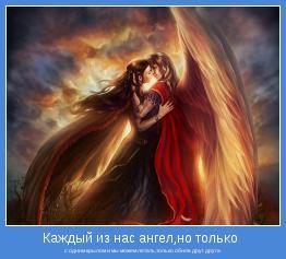 с одним крылом и мы можем летать,только обняв друг друга