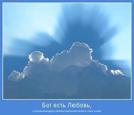и пребывающий в Любви пребывает в Боге, и Бог в нём.