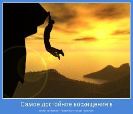 жизни человека – подняться после падения.