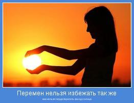 как нельзя пердотвратить заход солнца