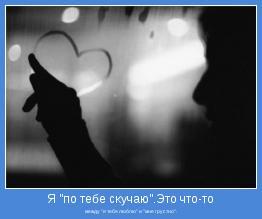 """между """"я тебя люблю"""" и """"мне грустно""""."""