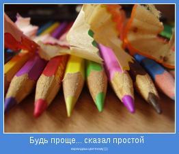 карандаш цветному)))