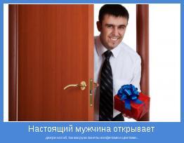 двери ногой, так как руки заняты конфетами и цветами...