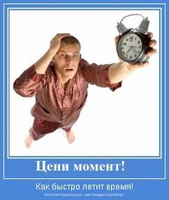 Не успел проснуться - уже опоздал на работу!