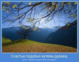 грусть - корням, те и другие важны для дерева.