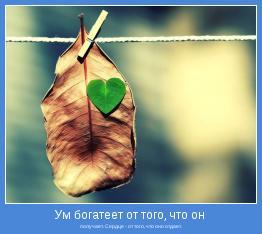 получает. Сердце - от того, что оно отдает.