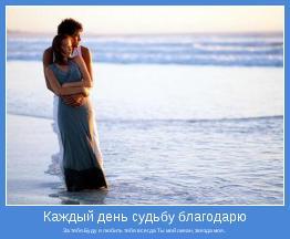 За тебя.Буду я любить тебя всегда Ты мой океан, звезда моя..