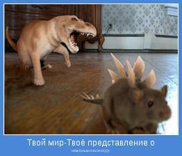 нём,только и всего!:))))