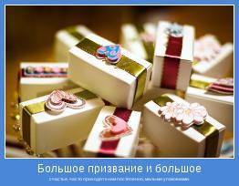 счастье, часто приходят к нам постепенно, малыми упаковками.