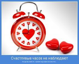 Когда мы вместе - время над нами не властно...