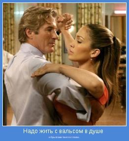 и брызгами танго в глазах.