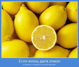 не морщись, а выжми его и сделай лимонад))