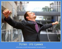 небольших усилий, затрачиваемых изо дня в день))