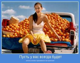 апельсиново-оранжевое настроение!
