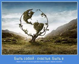 мире с собой -счастье вдвойне. Быть в мире с миром -втройне.
