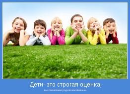 выставляемая родителям Жизнью!
