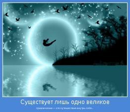 приключение — это путешествие внутрь себя...