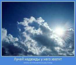 на всех, кто готов протянуть руку Солнцу