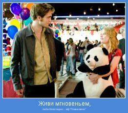 "люби безоглядно… к/ф ""Помни меня"""