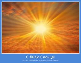 Прикольные статусы про солнце