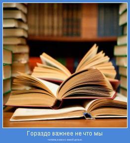 читаем, а как и с какой целью.