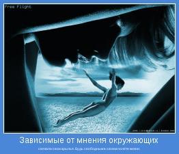 связали свои крылья. Будь свободным в своем полёте жизни.