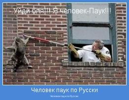 Человек паук по Русски