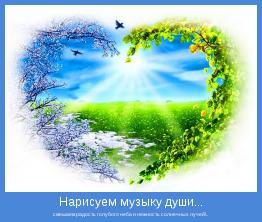 смешаем радость голубого неба и нежность солнечных лучей!..