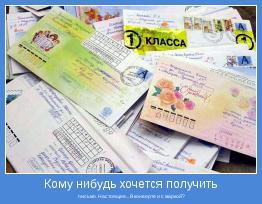 письмо. Настоящее... В конверте и с маркой?