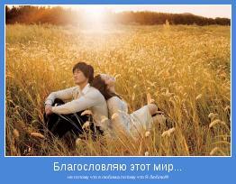 не потому что я любим,а потому что Я Люблю!!!!
