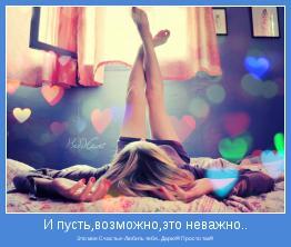 Это мое Счастье-Любить тебя.. Дарю!!!! Просто так!!!