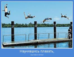 Про плавание это вам не демотиваторы