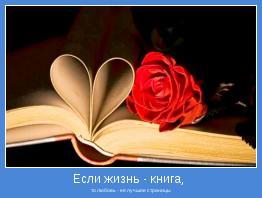 то любовь - ее лучшие страницы