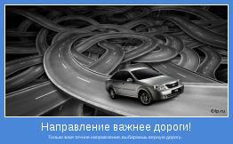 Только зная точное направление, выбираешь верную дорогу.