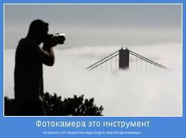 который учит людей как надо видеть мир без фотокамеры.