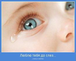 ...плачу и люблю.